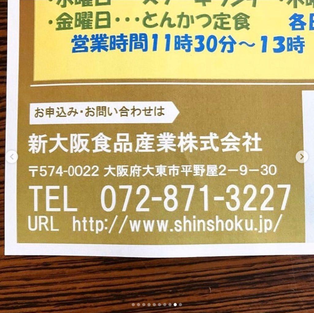 shinshoku5