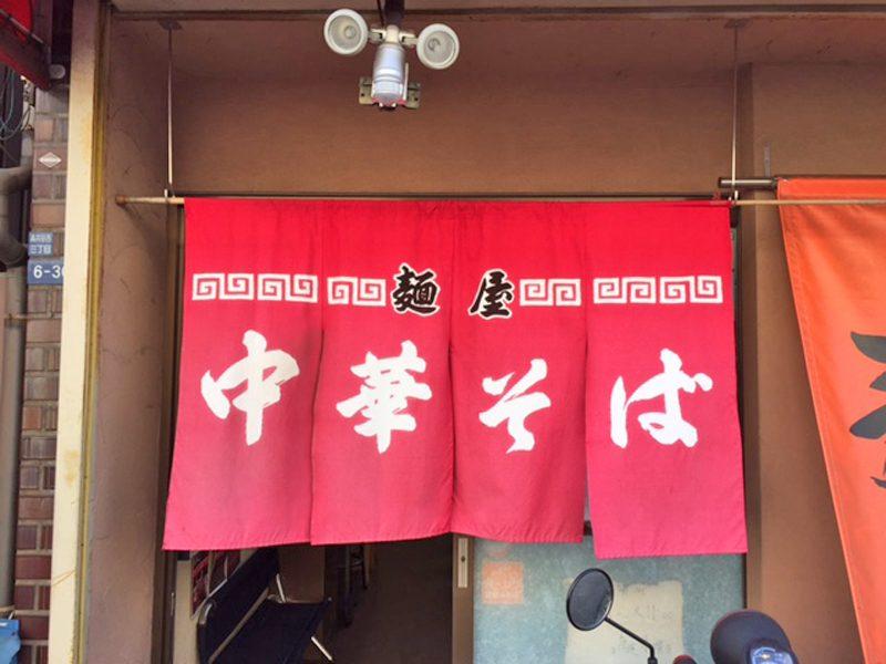 麺屋7_5Hz_03